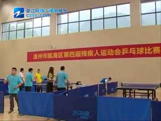 【瓯海区】区第四届残疾人运动系列比赛举行