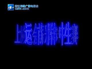 【上城区】第八届运动会暨首届七彩阳光体育节中学生排球比赛