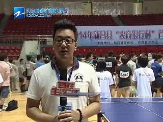 【新昌县】首届农商银行杯乒乓球赛落幕
