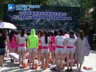【瓯海区】2014年瓯海漂流休闲旅游节开幕