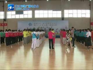 【瓯海区】我区举行第九套广播体操比赛