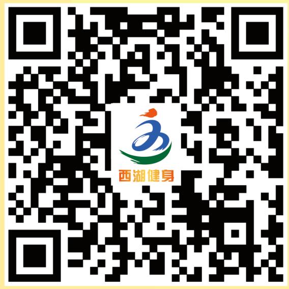 """【西湖区】纪念全民健身日 西湖区精心烹制""""体育大餐"""""""