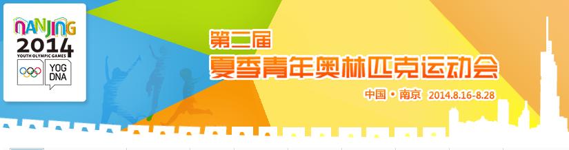 【青奥会】8名浙江小将年纪虽小来头却不小