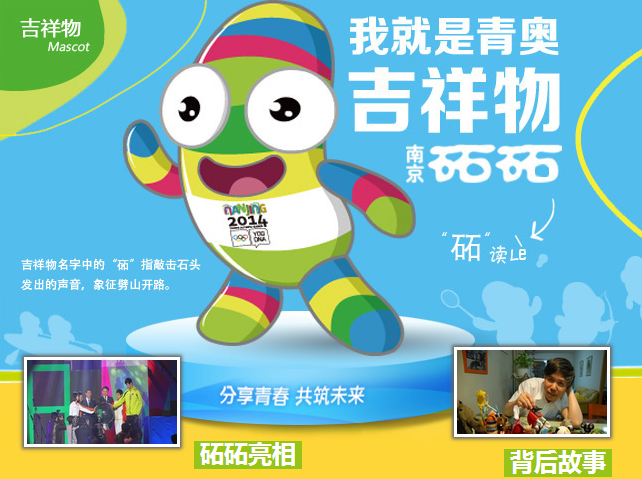 """2014年南京青奥会吉祥物""""砳砳"""""""