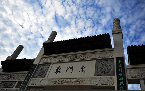 走读南京——老门东篇