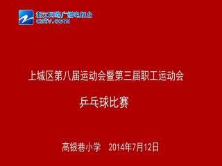 【上城区】第八届运动会成年部乒乓球比赛