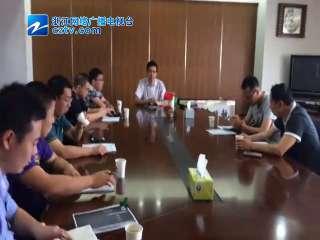 【黄岩区】召开群民健身日启动仪式协调会议
