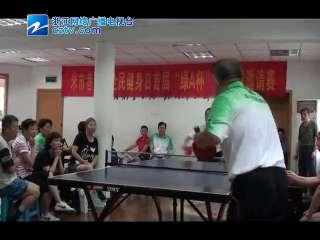 【拱墅区】米市巷街道2014年全民健身日乒乓球赛