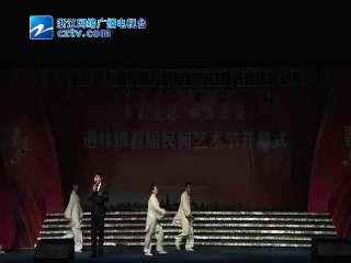 【慈溪市】逍林镇艺术节开幕式健身表演