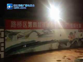 【路桥区】第四届运动会镇街道篮球峰江VS新桥