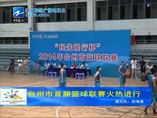 【台州市】台州市首届篮球联赛火热进行