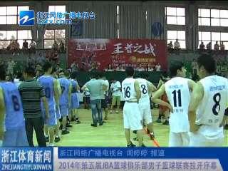 【嘉善县】2014年第五届JBA篮球俱乐部男子篮球联赛拉开序幕