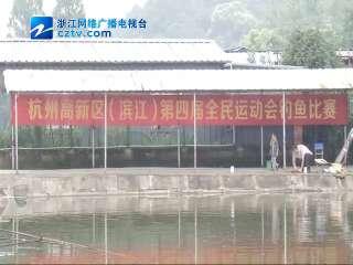 【滨江区】第四届全民运动会钓鱼比赛
