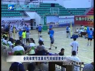 【龙泉市】举办了浙江省第二届全民体育节龙泉市2014年度气排球联赛