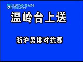"""【温岭市】2014年""""体彩杯""""浙沪男子排球对抗赛"""