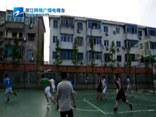【慈溪市】崇寿镇机关篮球友谊赛