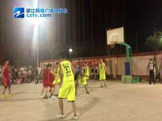 【路桥区】第四届运动会镇街道篮球比赛峰江VS螺洋4