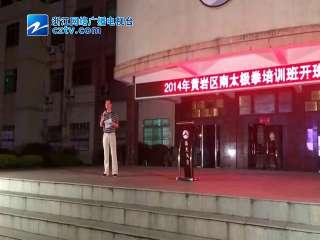【黄岩区】2014年黄岩南太极拳培训班开幕仪式在文武山庄举行