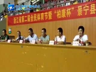 【景宁县】柏康杯五人制篮球赛