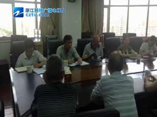 【路桥区】关于申报材料报送商讨会议