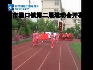 【临安市】湍口镇第二届运动会