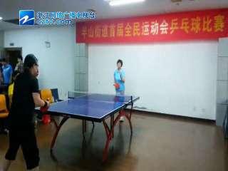 【拱墅区】半山街道首届全民运动会乒乓球比赛圆满结束