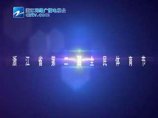 【婺城区】首届健身排舞大赛舞出婺城魅力风采