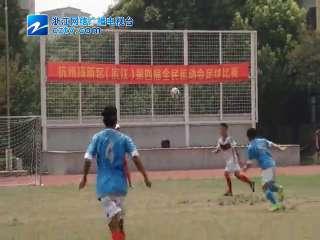 【滨江区】第四届全民运动会足球赛