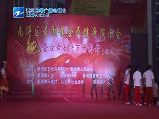 【南浔区】炫舞南浔百村排舞大赛
