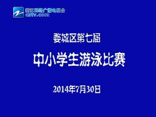 【婺城区】第七届中小学游泳比赛在金华四中举行
