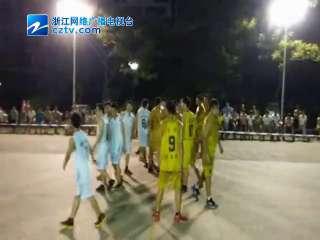 【路桥区】第四届运动会街道篮球比赛螺洋vs金清  双方开场致意
