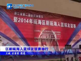 【瓯海区】区新瓯海人篮球友谊赛举行