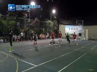 【庆元县】举行浙江省第二届全民体育节暨2014年五人制足球赛