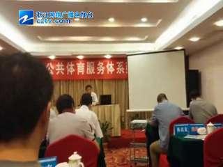 【路桥区】积极参加2014年浙江台州公共体育服务体系建设推进会