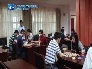 【滨江区】第四届全民运动会围棋