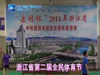 【奉化县】浙江省第二届全民体育节羽毛球赛