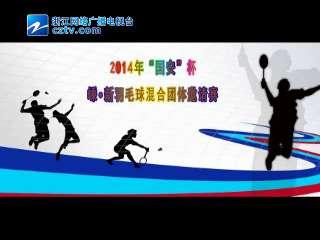"""【嵊州市】2014年""""国安杯""""嵊新两县市羽毛球混合团体邀请赛"""
