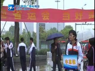 【上虞区】第十八个全民健身节