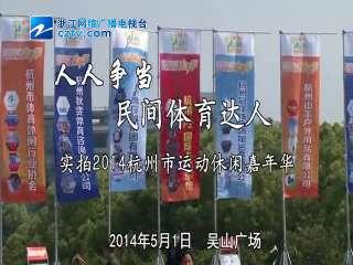 【上城区】2014杭州市运动休闲嘉年华