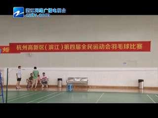 【滨江区】第四届全民运动会羽毛球比赛