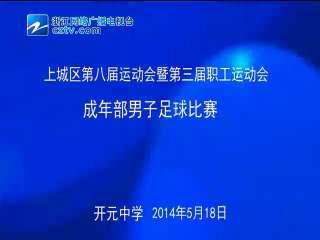 【上城区】第八届运动会成年部足球比赛精选