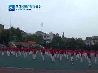 【临安市】全民健身日健身球操展示
