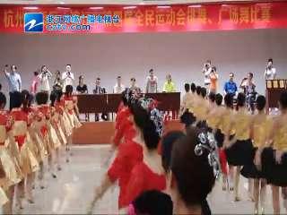 【滨江区】第四届全民运动会排舞广场舞比赛
