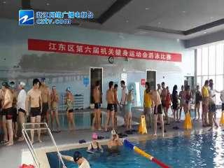 【江东区】举行第六届机关健身运动会游泳赛