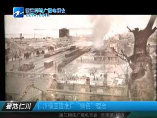 """【亚运会】仁川借亚运推广""""绿色""""理念"""