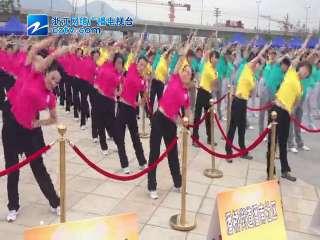 【瓯海区】瓯海区第九套广播体操比赛之潘桥街道