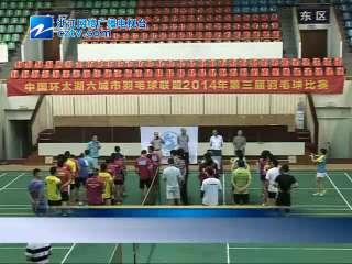 【嘉兴市】中国环太湖六城市羽毛球联盟2014年第三届羽毛球比赛