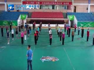 """【西湖区】举办""""万人同跳一支舞,共创排舞吉尼斯世界纪录""""排舞培训班"""