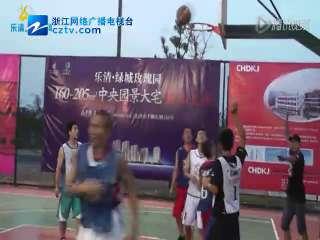 【乐清市】3V3篮球赛