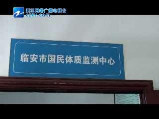 【临安市】国民体质测试